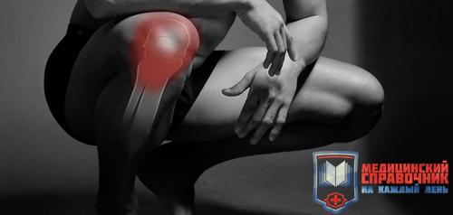 Ушиб колена что делать