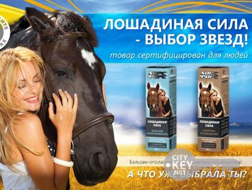 Мазь лошадиная сила