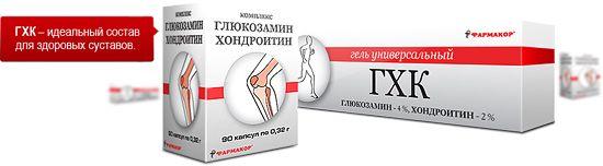 глюкозами при артрозе коленного сустава
