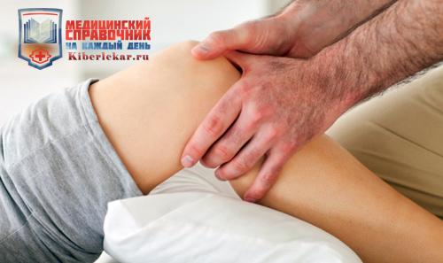 gemartroz-kolennogo-sustava-lechenie